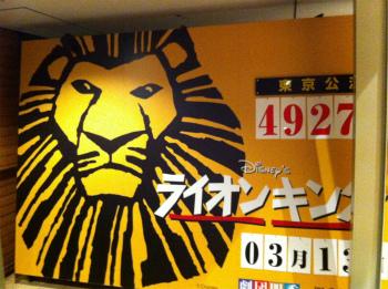 ライオン・キング04