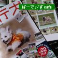 飛行犬2011