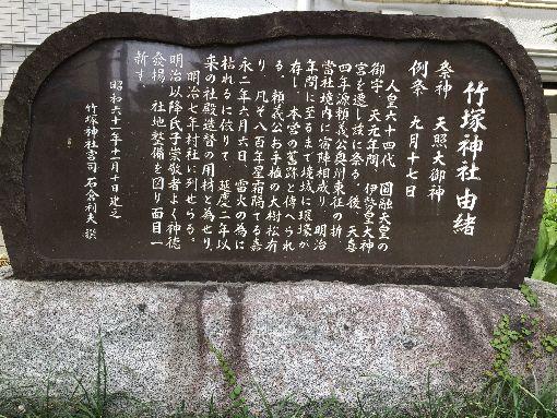 011-竹塚神社