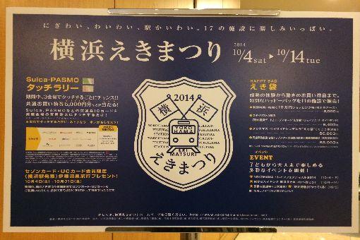 025-横浜駅まつり