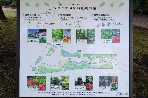 027-ジョイナスの森彫刻公園