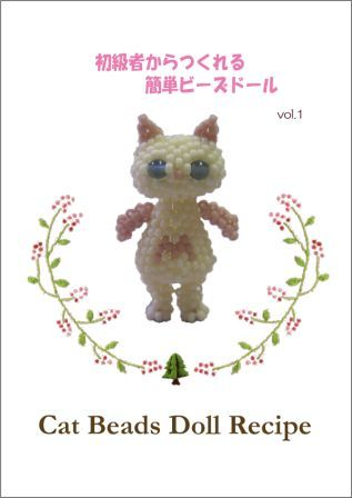『Cat Beads Doll Recipe』
