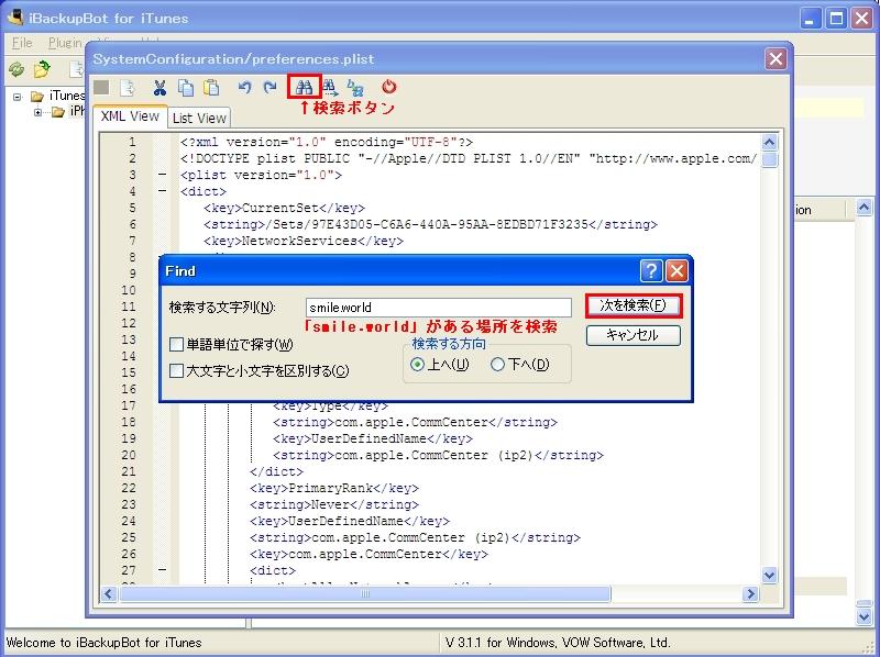APN-iOS5-3.jpg