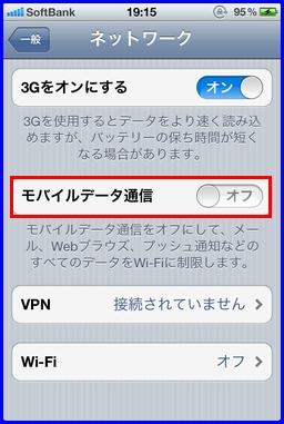 Network-iOS5-1.jpg