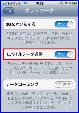 Network-iOS5-2.jpg