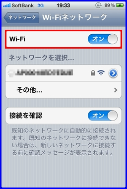 Network-iOS5-4.jpg