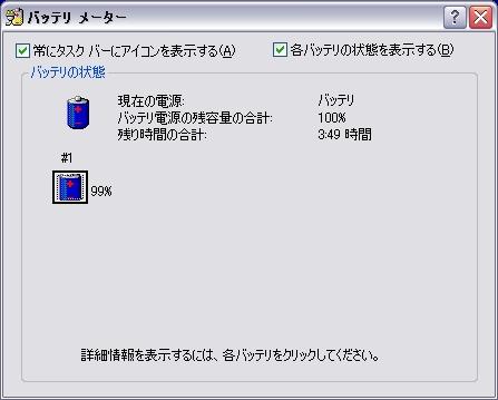 battery-after-2011-9.jpg