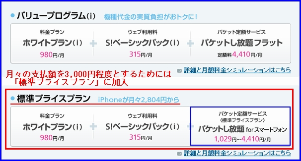 iphone-plan-2012-3.jpg