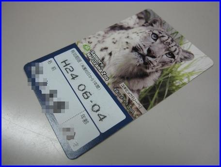 maruyamazoo-passport-2011.jpg