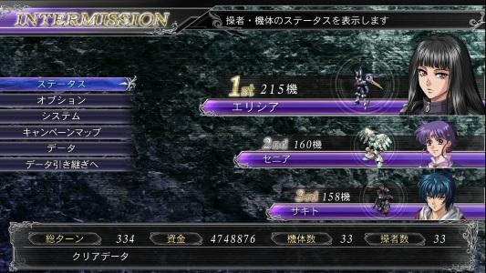 魔装機神F_二周目_インターミッション