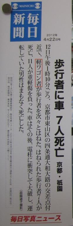 Mainichi_7079.jpg