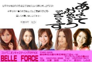 年賀状2011-1