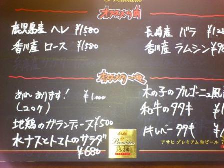精肉店 黒板.jpg