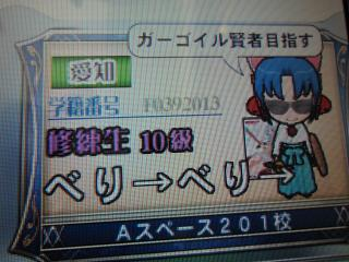 べり→べり→@カイル