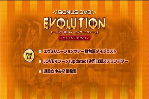 EVOLUTIONスペシャル(その1)_001