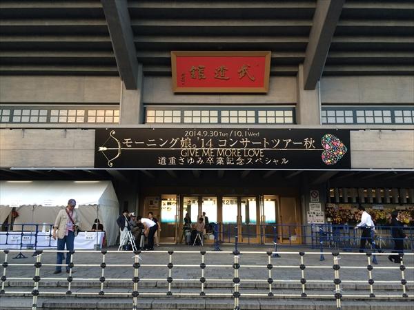 娘武道館20140930001