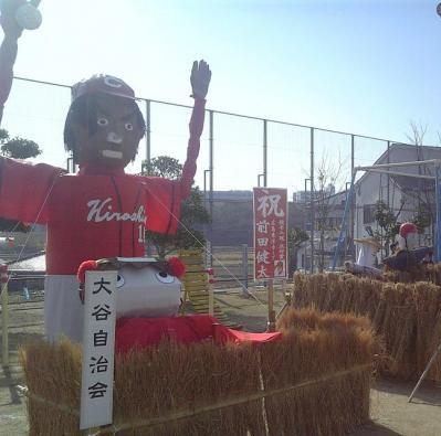 松永北の東村町「かかし祭り」2
