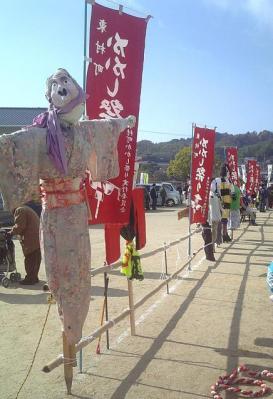 松永北の東村町「かかし祭り」3