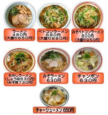 福山のベトコンラーメン光福亭メニュー表「麺類」