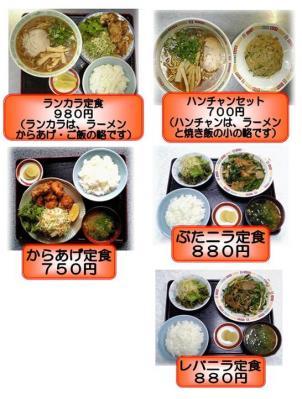 福山のベトコンラーメン光福亭メニュー表「定食類」