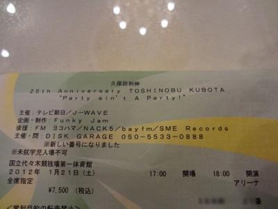 久保田利伸チケット