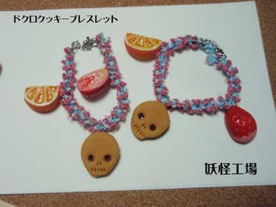 blog20111027-13.jpg