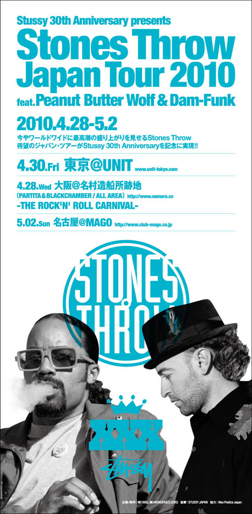 StonesThrowフライヤーfront (1)-thumb-500x1019