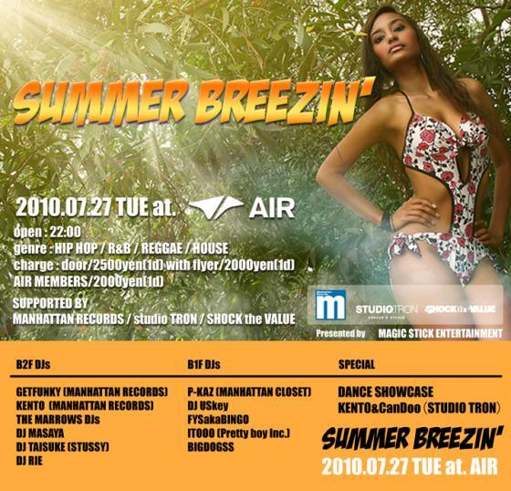 summerbreezin+2_convert_20100720212110.jpg