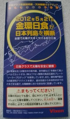 金環日食9