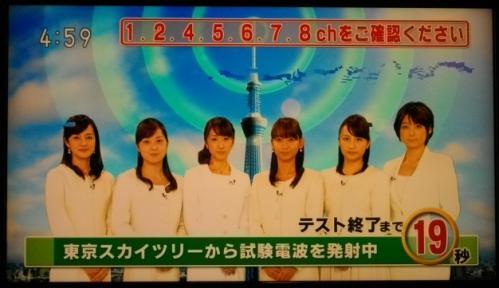 2012.12受信障害2