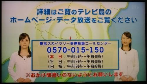 2012.12受信障害4