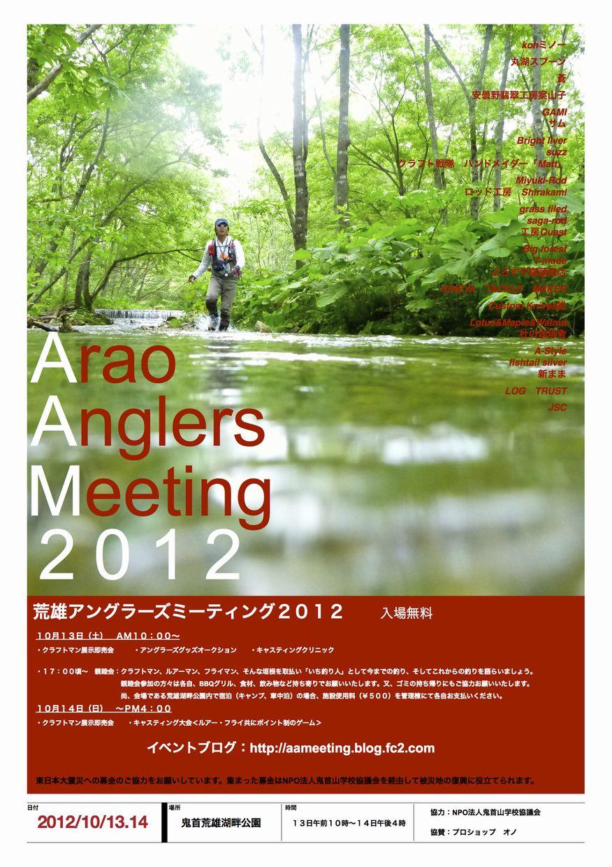 aamポスター2012s