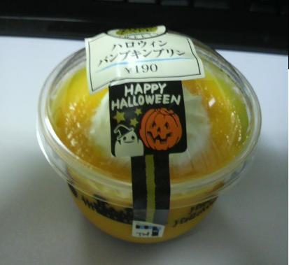 かぼちゃぷりん