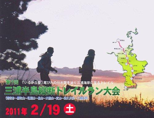 三浦半島縦断トレイルラン試走【前半】タイトル