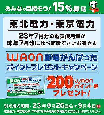d0620_waon-setsuden.jpg