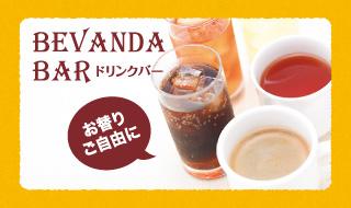 jp11_drinkbar.jpg