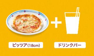jp11_pizzaset.jpg