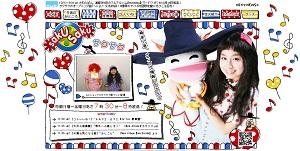 sakusaku121108.jpg