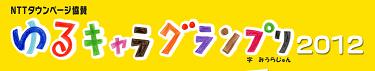 yuruyuru2.png