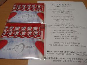 PA160100.jpg