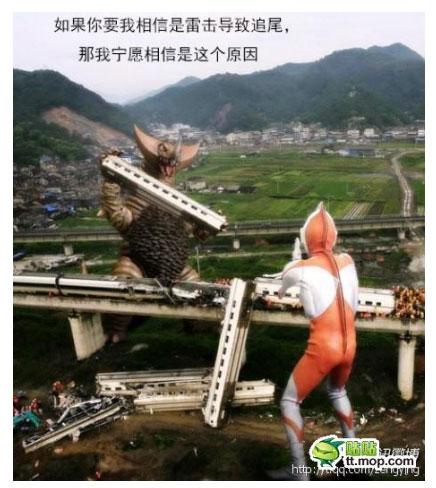 高速鉄道事故