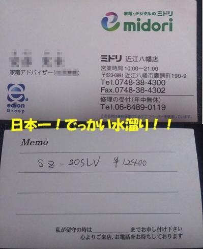 DVC00018_20111123182318.jpg