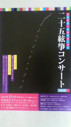 25絃箏コンサートvol3チラシ