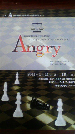 Angry チラシ表