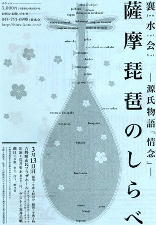 襄水会チラシ016