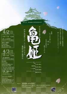 亀姫チラシ017
