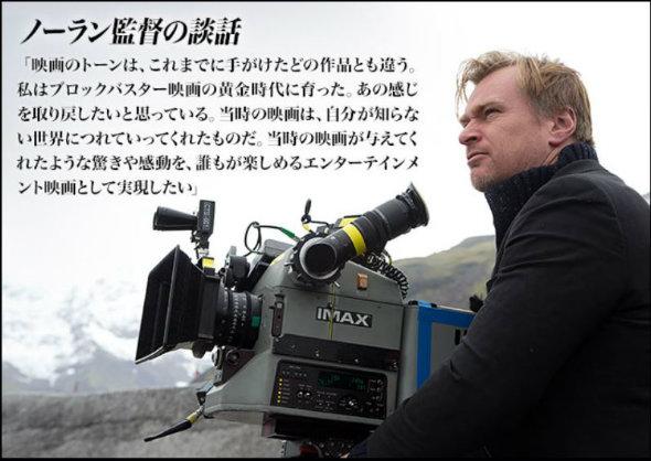 撮影風景 クリストファー・ノーラン監督とIMAX