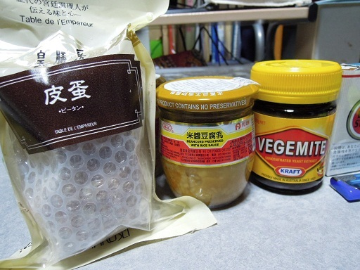 ピータンとか豆腐乳