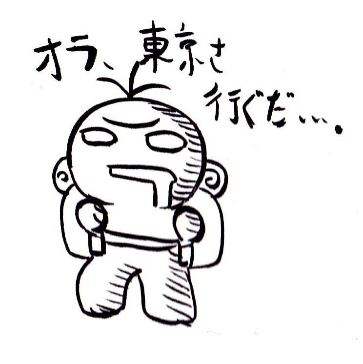 おら、東京さ逝くだ