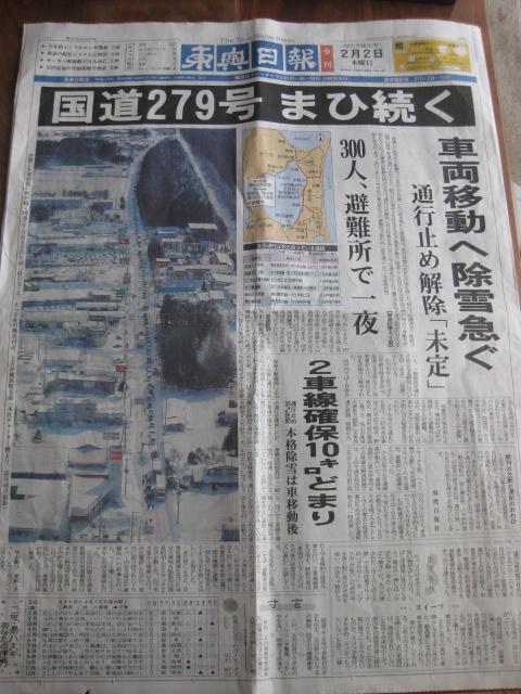 120202_東奥日報
